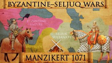 Битката при Манцикерт 1071 – Византийски – Селджукски войни