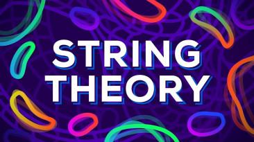 Теория на Струните – Каква е истинската природа на Вселената?