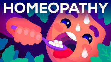 Хомеопатията обяснена – Нежно Лекуване или Безочлива измама?